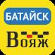 Такси Вояж Батайск by БИТ Мастер