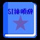 【無料】SI接頭辞アプリ:一覧で単位を覚えよう(男子用) by Smart Lab