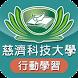 慈濟科技大學 行動學習 by SUN NET TECHNOLOGIES CO., LTD.