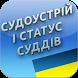 Cудоустрій і статус суддів by Oleksandr Kotyuk