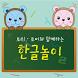 (한글공부) 토리, 토미와 함께하는 한글놀이 by MinKi