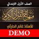 منهاج القرآن للصف الأول مجانية