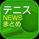 最速テニスニュースまとめリーダー by Takashi Koizumi