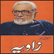 Zavia by Ashfaq Ahmad by Alqaim Developers