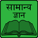 Samanya Gyan in Hindi by Hindi Study Apps