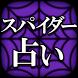 濃度99%◆欲望叶う【スパイダー占い】LUA by Rensa co. ltd.