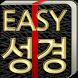 이지성경 (개역한글) - 사용하기 매우 편해요. by YY Center