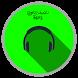 أغاني ناصيف زيتون mp3 by dev ng