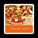وصفات بيتزا شهية (بدون انترنت) by Dinixe Apps