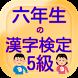 六年生の漢字検定5級無料アプリ by donngeshi131