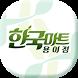 한국마트 용이점