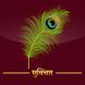 Suvichar in Marathi by Ganesh Garle & Sagar Watamkar