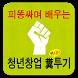 청년창업분투기 by (주)시냅스테크놀로지