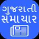 Gujarati Samachar by V-Mobile-Apps