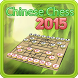 Chinese chess 2015 by LagaMedia