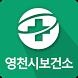 영천시 보건소 by iacts co.