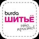 Burda Шитьё by VSG AG