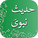 Hadees in Urdu by Pak Appz