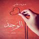 الوجد قصة للكاتبة صبرينة غلمي by Ahmed MMM