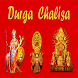 Durga Chalisa (With Audio) by TwoSeven Infotech