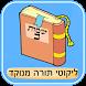 Likutei Torah dotted - Shmot B by Kodesh Apps