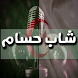 أغاني شاب حسام by Devzak