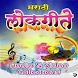 Marathi Lokgeete by Worldmusic2k15
