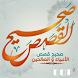 صحيح القصص - الأنبياء والصحابة by Dubai Dev Team
