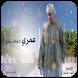 أغنية غرامي الأولي - سلطان العماني 2018