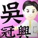 吳冠興皮膚科診所 by JCloudYu