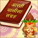 हिन्दू देवी देवता सम्पूर्ण आरती चालीसा संग्रह by Alka Tyagi
