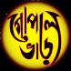 গোপাল ভাঁড় (বাংলা কার্টুন) by Love Zone BD