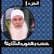خطب يعقوب الكاملة 1 by Media Store Apps