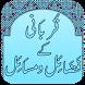 Qurbani Ke Masail-قربانی فضائل