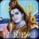 Shiva Mantra :Om Namah Shivaya by GolemTechApps