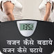 Hindi Weight Loss Gain Tips by Tiger Queen Apps