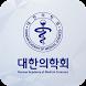 대한의학회 - Korean Academy of Medical Sciences by m2community
