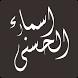 99 Names Allah (Asma ul Husna) by ZRQ Labs