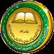 تطبيق حلقات لحفظ كتاب الله by ProfSystem