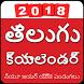 Telugu Calendar 2018 by Murlidhar App Studio