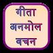 Gita Anmol Vachan in Hindi by Apps Ringo