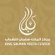 مركز الملك سلمان للشباب by Qdrah Co LLC.