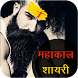 Mahakal Shayri 2018 - महाकाल शायरी 2018 by Latest Hindi Status