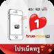 โปรเน็ตทรู 4G by iProNet Inc