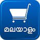 Malayalam Grocery Shopping by Mahiways Solutions Pvt Ltd