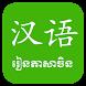Khmer Learn Chinese by BkiT Software | Từ điển - Ngoại ngữ
