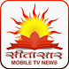 Sita Sar Mobile TV News by Sutantu Solutions LLP