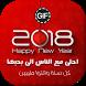 صور رأس السنة 2018 متحركة by BahjMarry