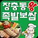 장충동왕족발보쌈 by 주식회사 비즈엠플러스
