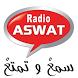 Radio Aswat by Amazigh